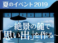 絶景の湯宿 洞爺 湖畔亭 2019年 夏のイベント
