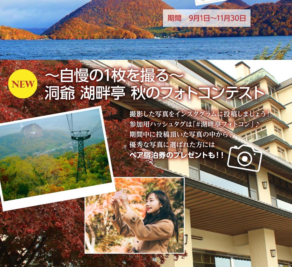 秋のフォトコンテスト Instagram インスタグラム #湖畔亭フォトコン 優秀作品にはペア宿泊券をプレゼント