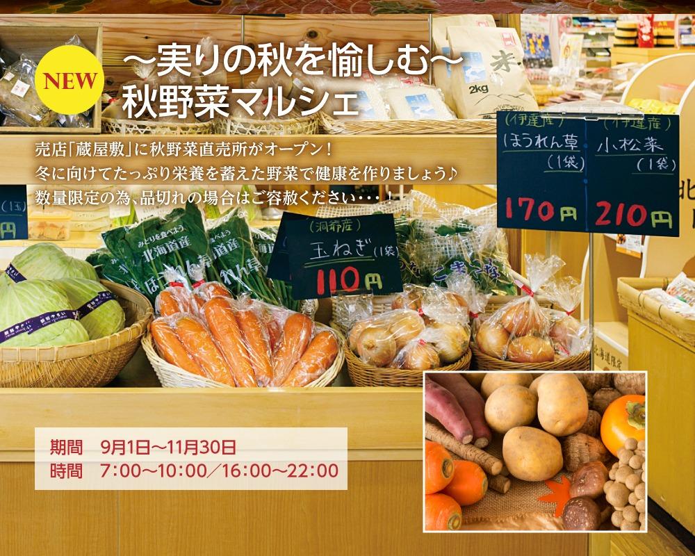 実りの秋を愉しむ 秋野菜マルシェ 直売所がオープン 健康作り