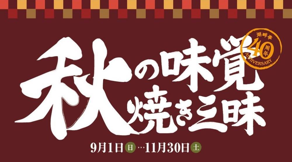 洞爺 湖畔亭40周年特別企画 秋の味覚焼き三昧