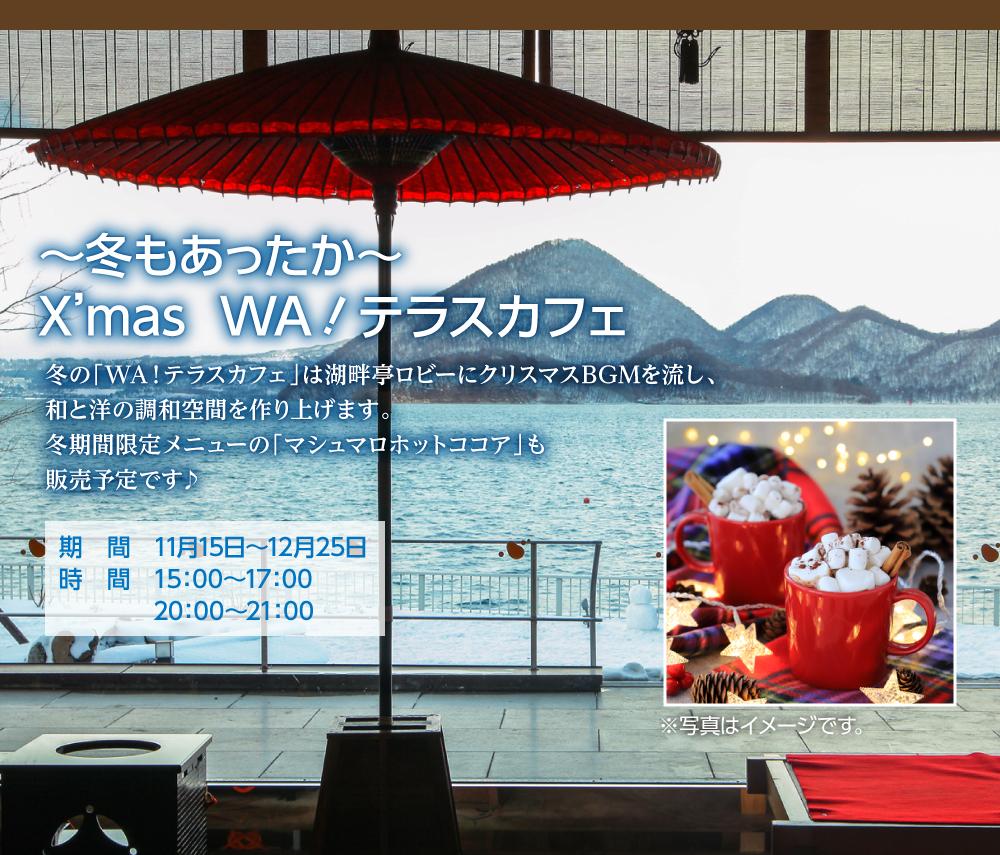 WA!カフェ 和テラス テラスカフェ クリスマス 冬限定メニューも登場!