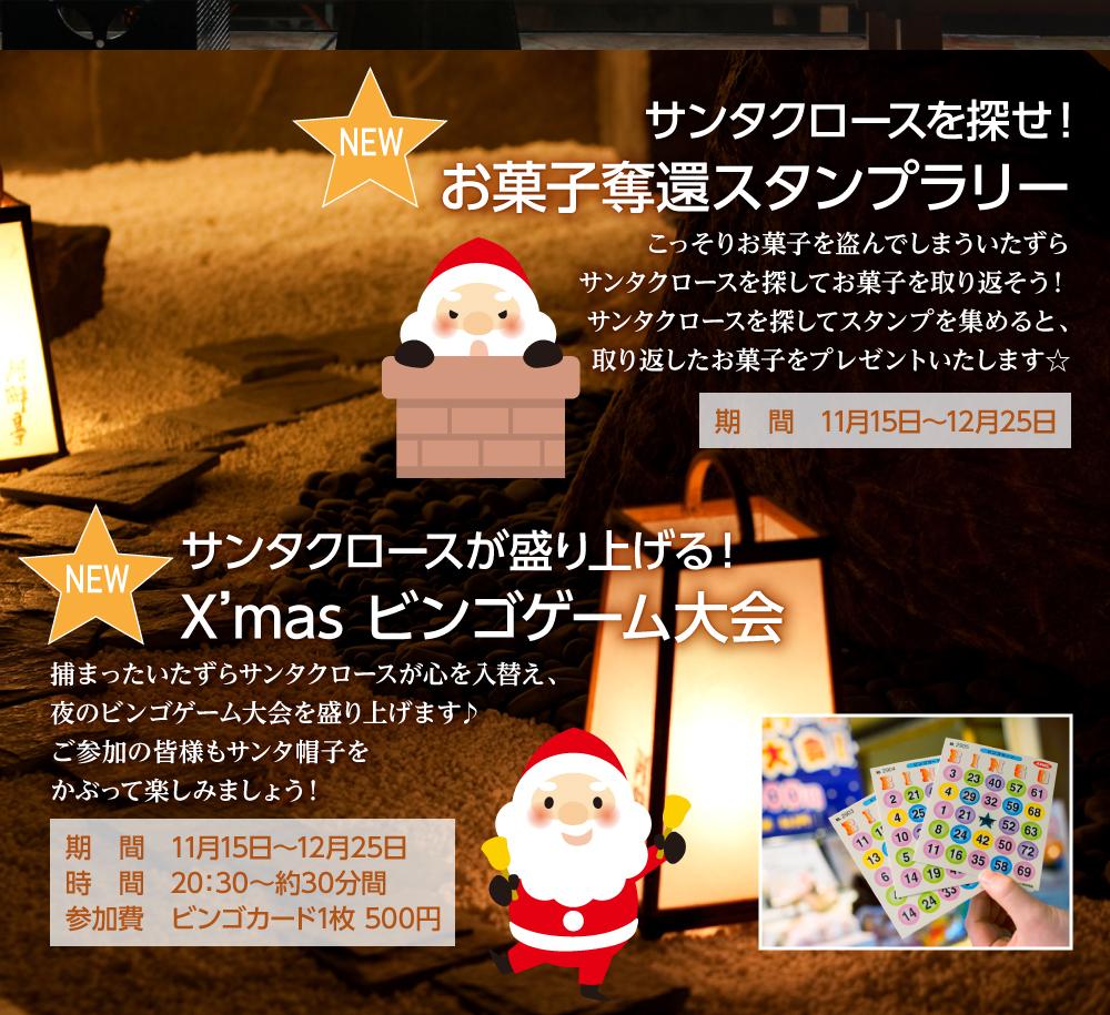 サンタクロースを探せ! お菓子奪還スタンプラリー サンタクロースが盛り上げる! クリスマスビンゴゲーム大会