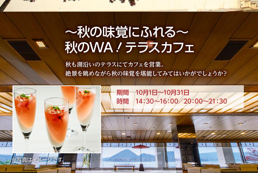 WA!カフェ 和テラス テラスカフェ 秋の味覚にふれる