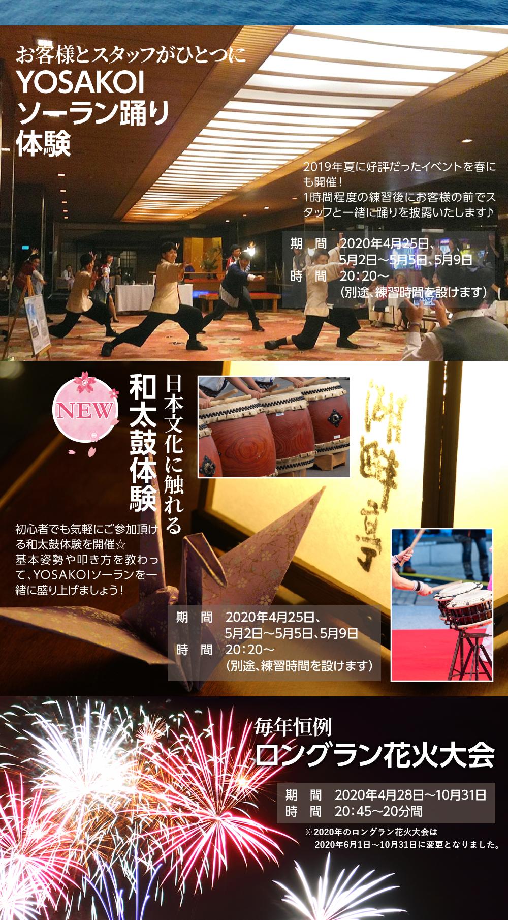 YOSAKOIソーラン踊り 和太鼓体験 ロングラン花火大会