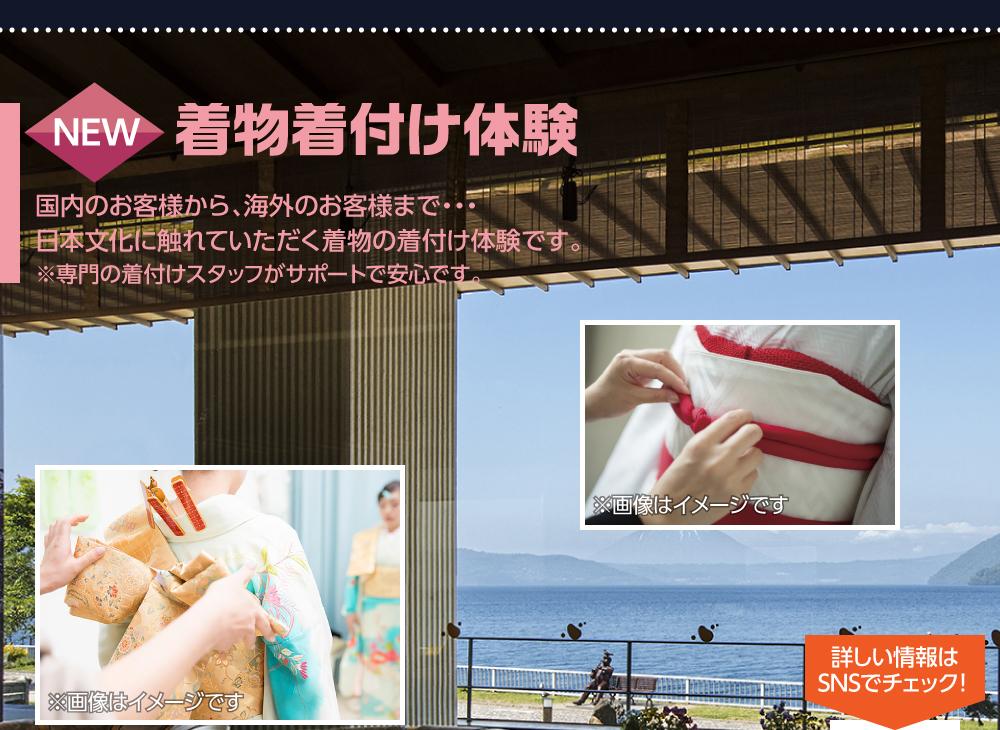 着物着付け体験 着付けスタッフがサポート 日本文化に触れる